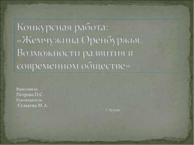 Выполнила: Петрова П.С. Руководитель: Селькова М.А. Г. Бузулук