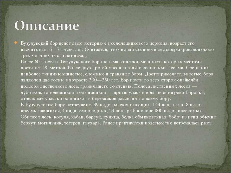 Бузулукский бор ведёт свою историю с послеледникового периода; возраст его на...
