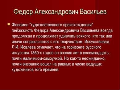 """Федор Александрович Васильев Феномен """"художественного происхождения"""" пейзажис..."""