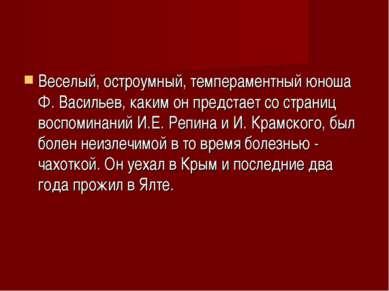 Веселый, остроумный, темпераментный юноша Ф. Васильев, каким он предстает со ...