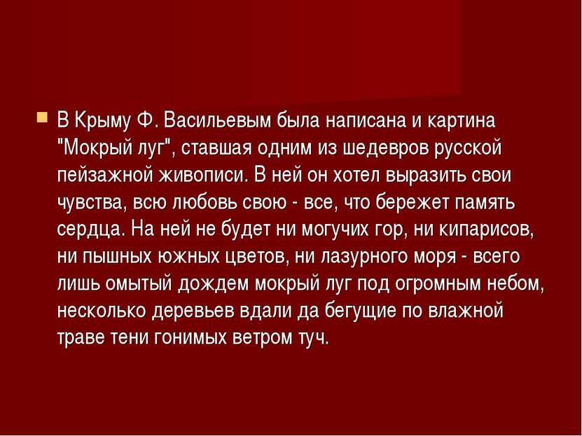 """В Крыму Ф. Васильевым была написана и картина """"Мокрый луг"""", ставшая одним из ..."""
