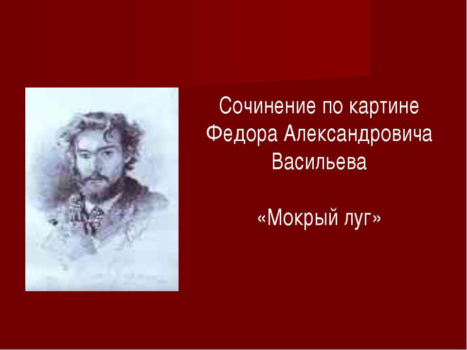 Сочинение по картине Федора Александровича Васильева «Мокрый луг»