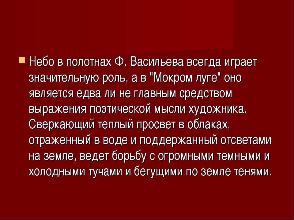 """Небо в полотнах Ф. Васильева всегда играет значительную роль, а в """"Мокром луг..."""