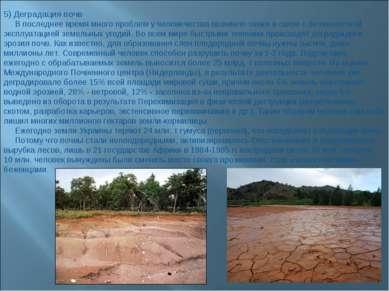 5) Деградация почв В последнее время много проблем у человечества возникло та...