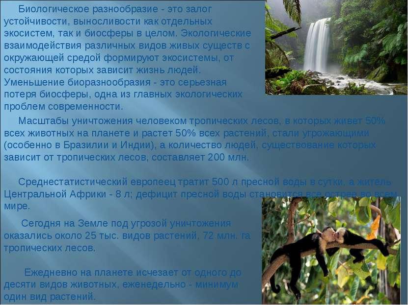 Биологическое разнообразие - это залог устойчивости, выносливости как отдельн...