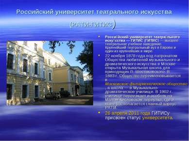 Российский университет театрального искусства (РАТИ-ГИТИС) Росси йский универ...