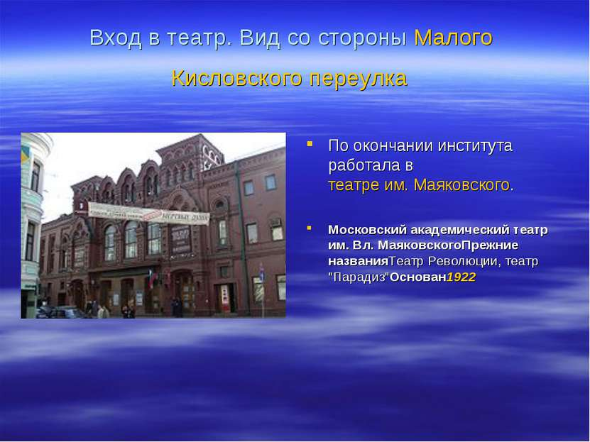 Вход в театр. Вид со стороны Малого Кисловского переулка По окончании институ...
