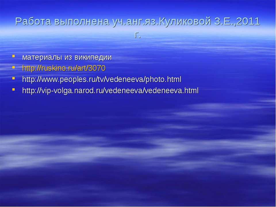 Работа выполнена уч.анг.яз.Куликовой З.Е.,2011 г. материалы из википедии http...