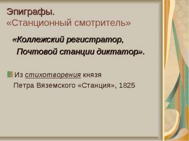 Эпиграфы. «Станционный смотритель» «Коллежский регистратор, Почтовой станции ...