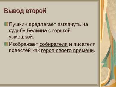 Вывод второй Пушкин предлагает взглянуть на судьбу Белкина с горькой усмешкой...