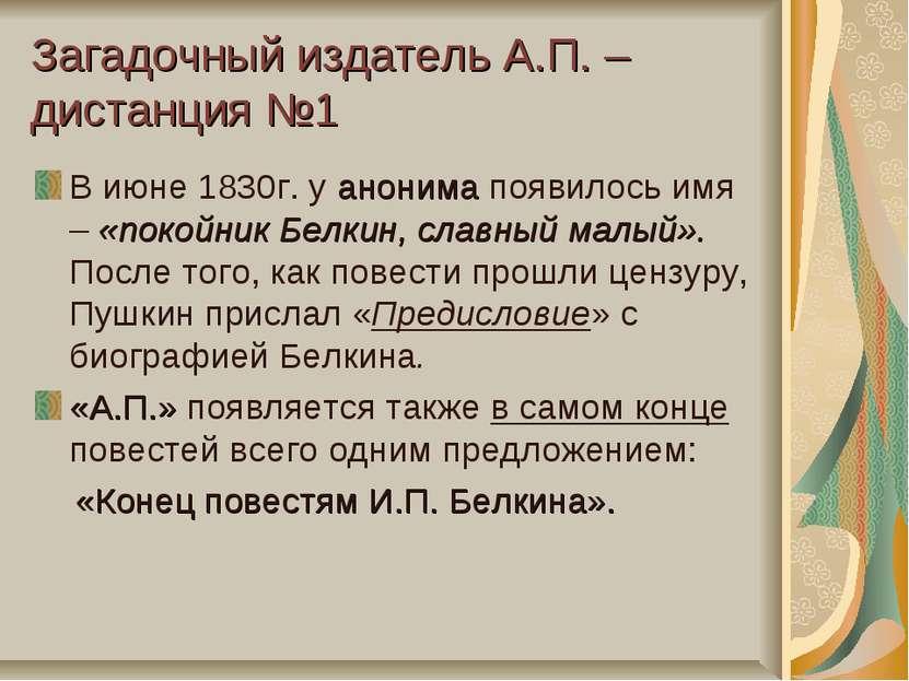 Загадочный издатель А.П. – дистанция №1 В июне 1830г. у анонима появилось имя...