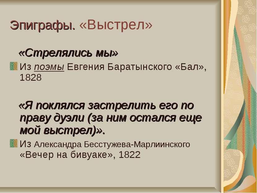 Эпиграфы. «Выстрел» «Стрелялись мы» Из поэмы Евгения Баратынского «Бал», 1828...