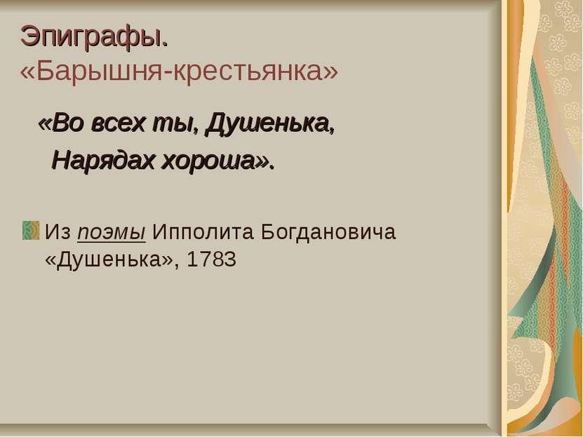 Эпиграфы. «Барышня-крестьянка» «Во всех ты, Душенька, Нарядах хороша». Из поэ...