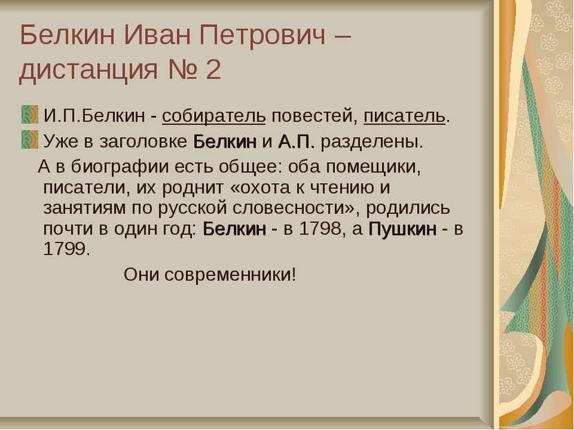 Белкин Иван Петрович – дистанция № 2 И.П.Белкин - собиратель повестей, писате...
