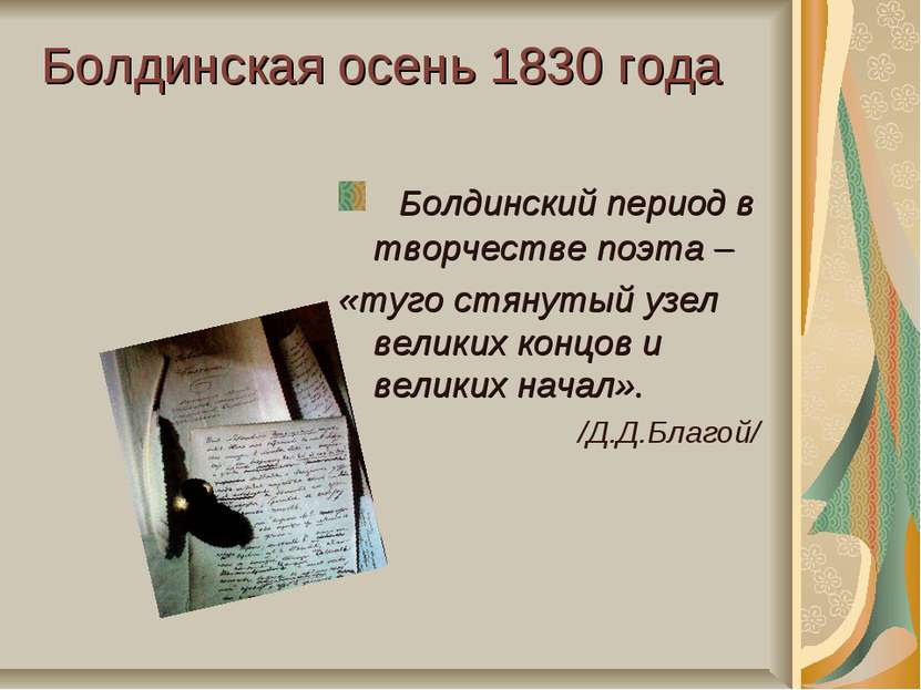 Болдинский период в творчестве поэта – «туго стянутый узел великих концов и в...