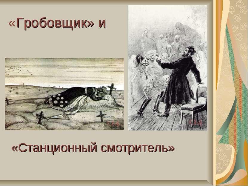 «Гробовщик» и «Станционный смотритель»