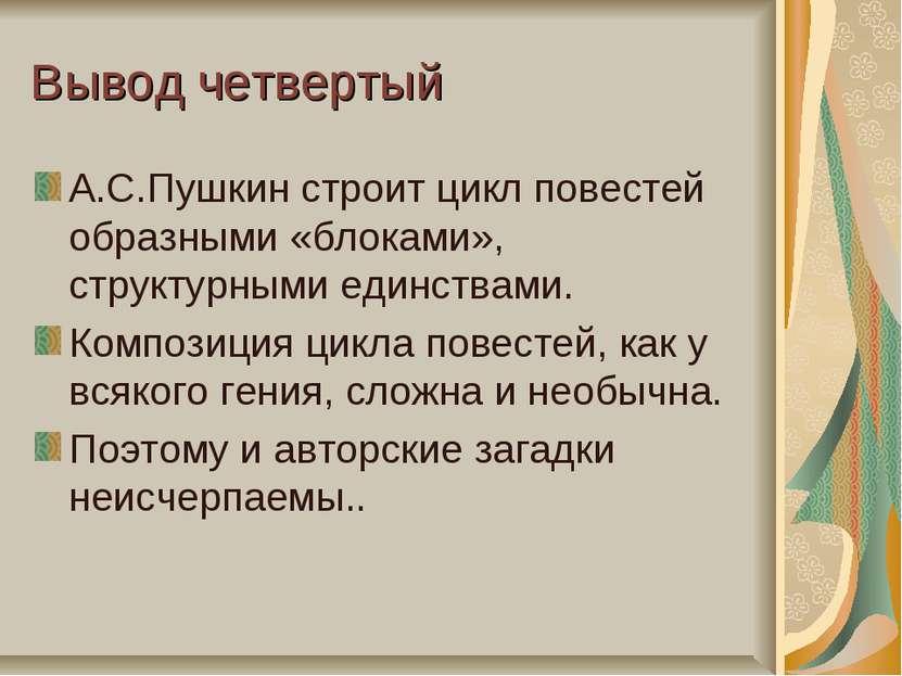 Вывод четвертый А.С.Пушкин строит цикл повестей образными «блоками», структур...