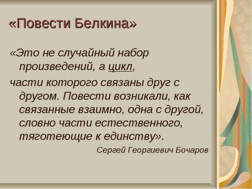 «Повести Белкина» «Это не случайный набор произведений, а цикл, части которог...