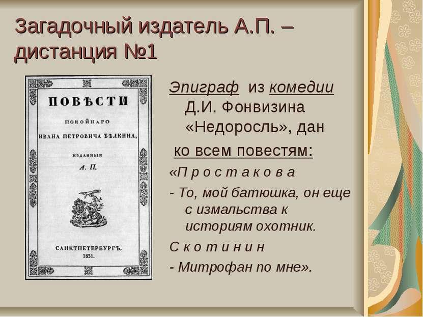 Загадочный издатель А.П. – дистанция №1 Эпиграф из комедии Д.И. Фонвизина «Не...