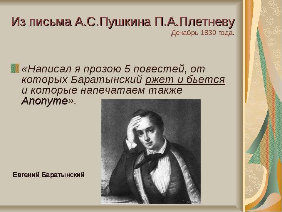 Из письма А.С.Пушкина П.А.Плетневу Декабрь 1830 года. «Написал я прозою 5 пов...