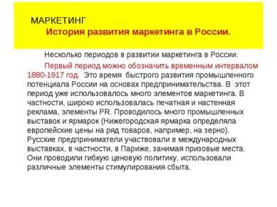 Несколько периодов в развитии маркетинга в России. Первый период можно обозна...
