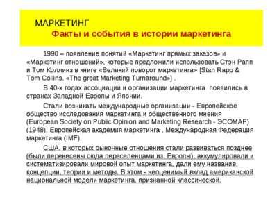 1990– появление понятий «Маркетинг прямых заказов» и «Маркетинг отношений», ...