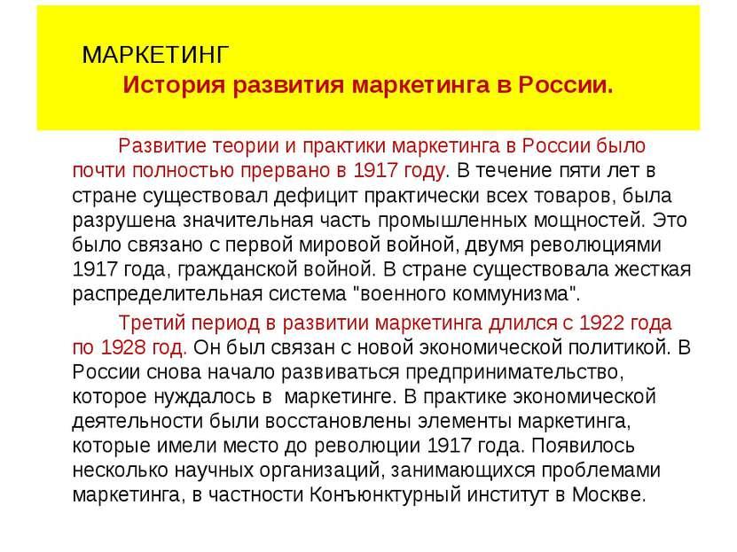 Развитие теории и практики маркетинга в России было почти полностью прервано ...