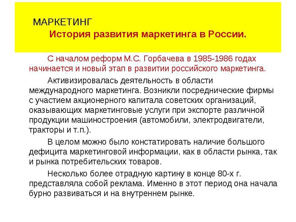С началом реформ М.С. Горбачева в 1985-1986 годах начинается и новый этап в р...
