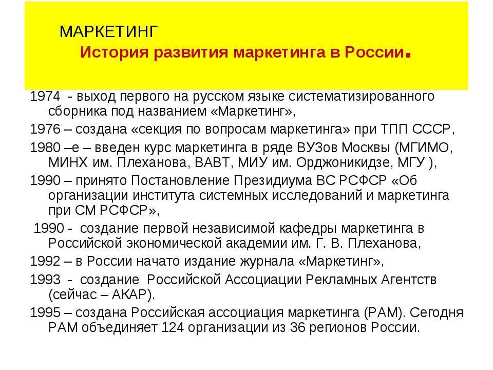 1974 - выход первого на русском языке систематизированного сборника под назва...
