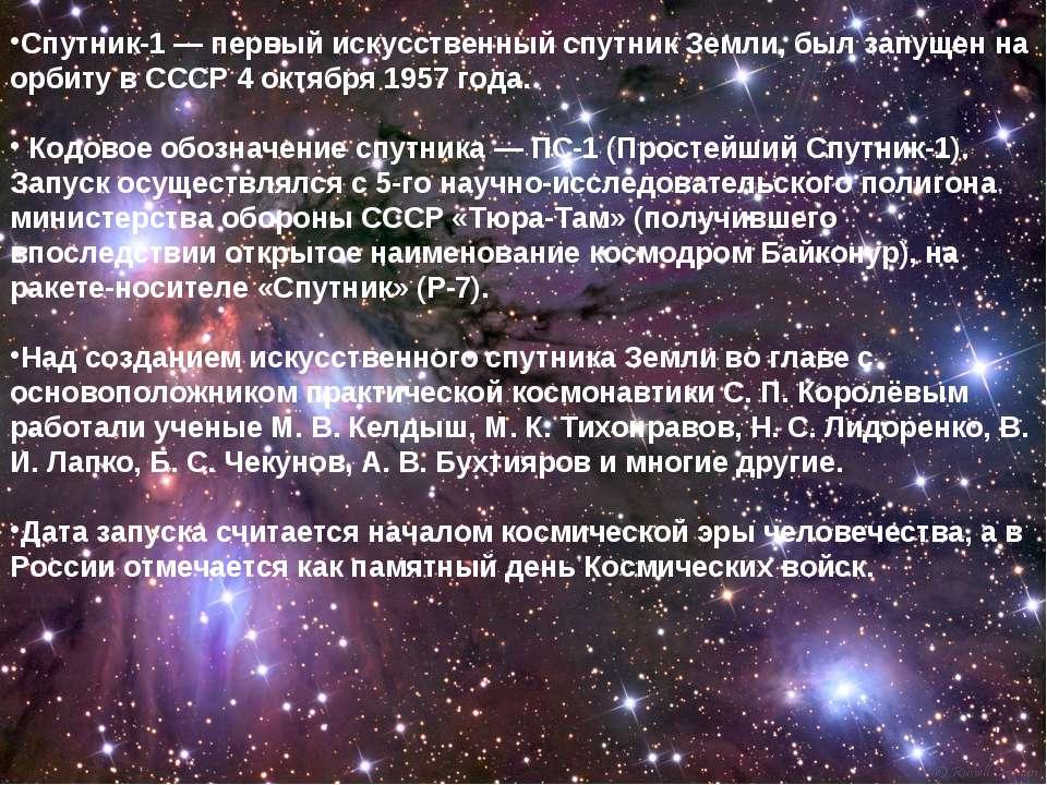 Спутник-1 — первый искусственный спутник Земли, был запущен на орбиту в СССР ...