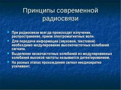 Принципы современной радиосвязи При радиосвязи всегда происходит излучение, р...