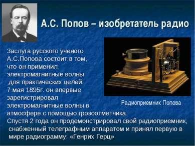 А.С. Попов – изобретатель радио Заслуга русского ученого А.С.Попова состоит в...