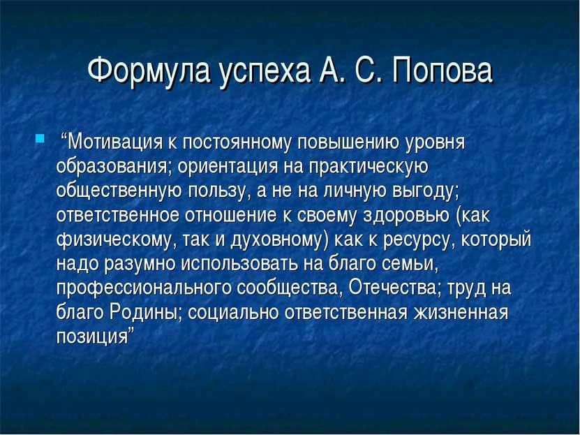 """Формула успеха А. С. Попова """"Мотивация к постоянному повышению уровня образов..."""