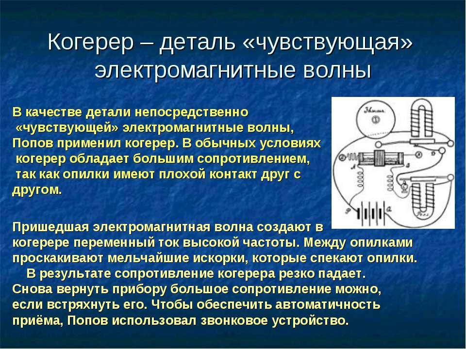 Когерер – деталь «чувствующая» электромагнитные волны В качестве детали непос...