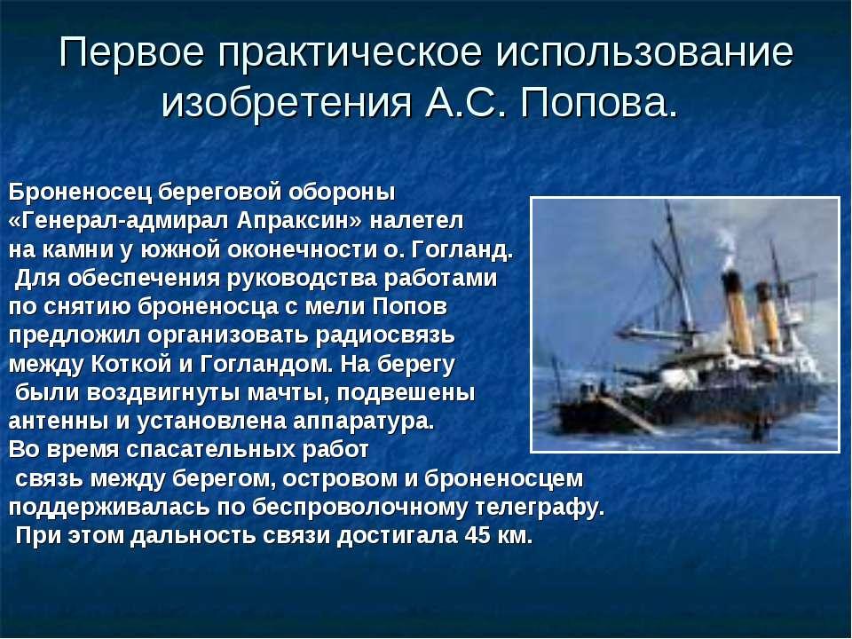Первое практическое использование изобретения А.С. Попова. Броненосец берегов...
