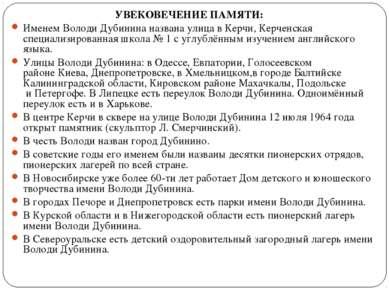 УВЕКОВЕЧЕНИЕ ПАМЯТИ: Именем Володи Дубинина названа улица в Керчи, Керченская...