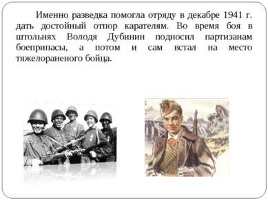Именно разведка помогла отряду в декабре 1941 г. дать достойный отпор карател...