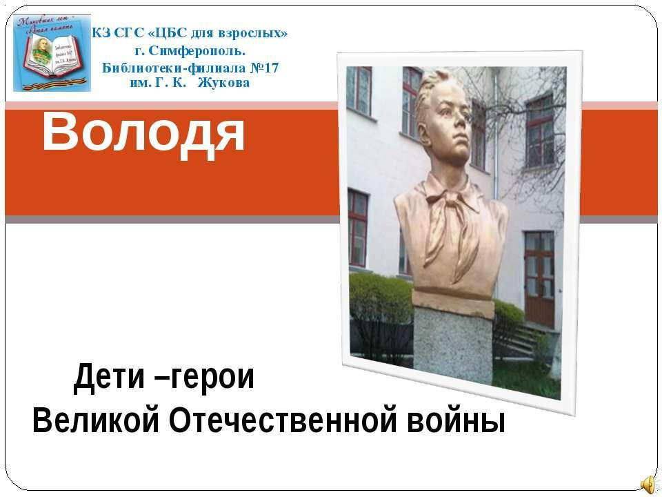 Володя Дубинин Дети –герои Великой Отечественной войны