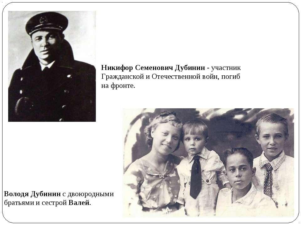 Никифор Семенович Дубинин - участник Гражданской и Отечественной войн, погиб ...