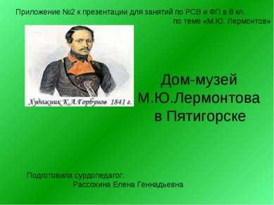 Приложение №2 к презентации для занятий по РСВ и ФП в 8 кл. по теме «М.Ю. Лер...