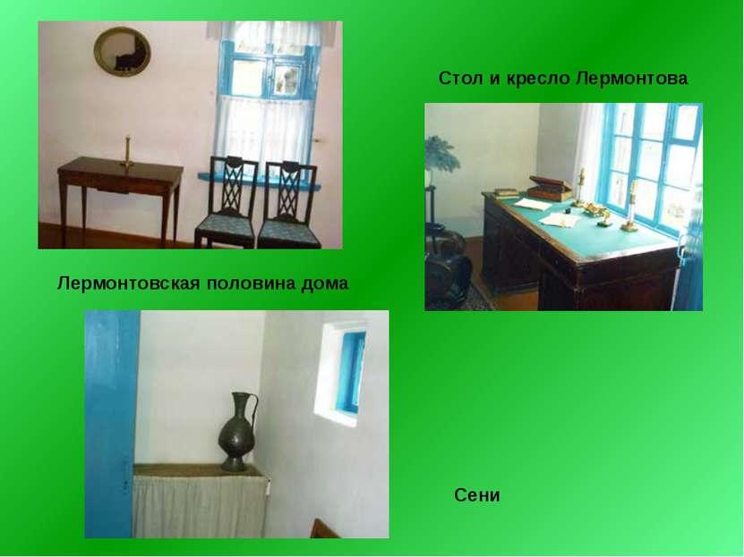 Лермонтовская половина дома Стол и кресло Лермонтова Сени