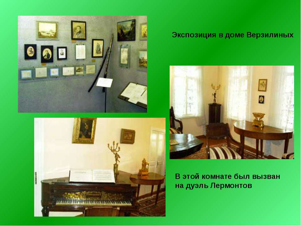 Экспозиция в доме Верзилиных В этой комнате был вызван на дуэль Лермонтов