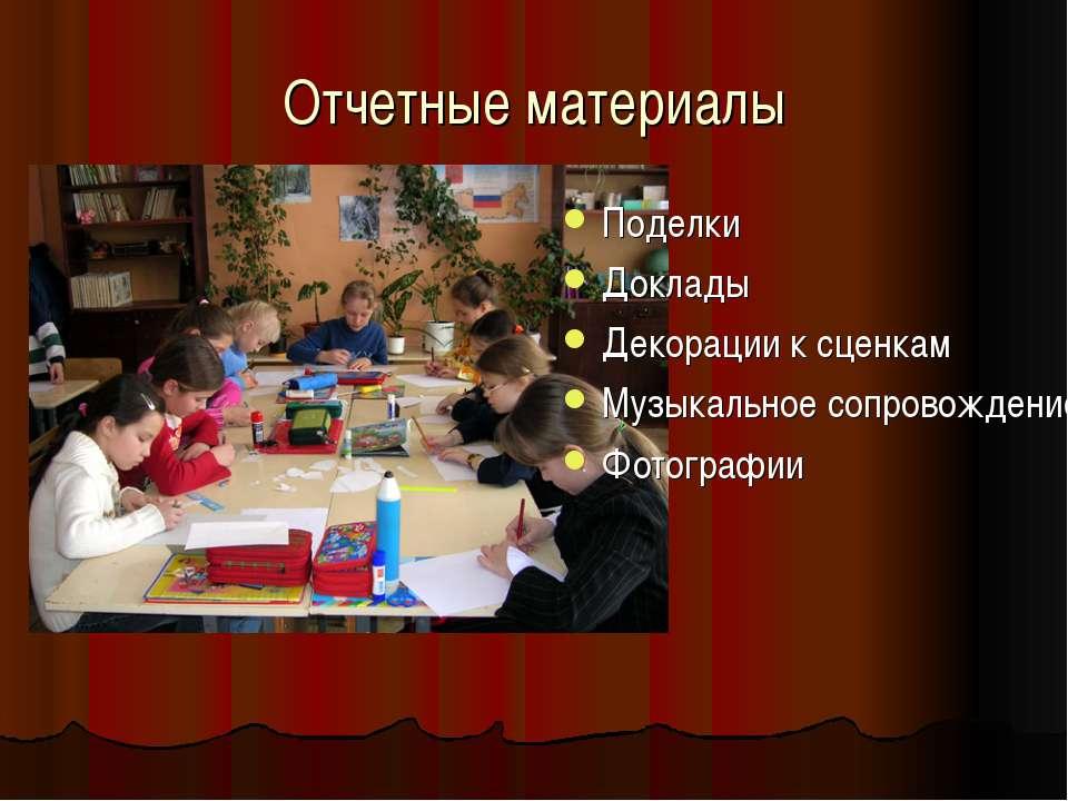 Отчетные материалы Поделки Доклады Декорации к сценкам Музыкальное сопровожде...