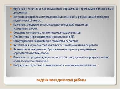 задачи методической работы Изучение и творческое переосмысление нормативных, ...