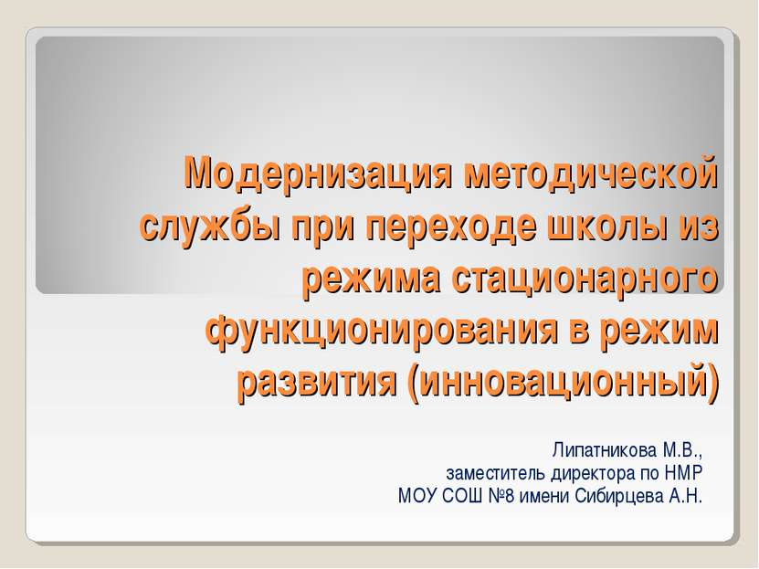 Модернизация методической службы при переходе школы из режима стационарного ф...
