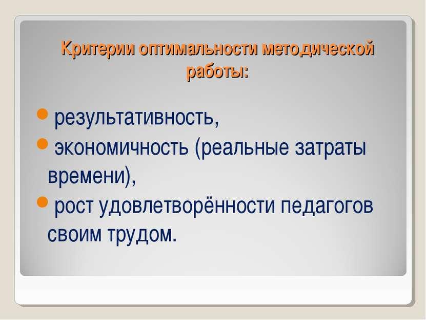 Критерии оптимальности методической работы: результативность, экономичность (...