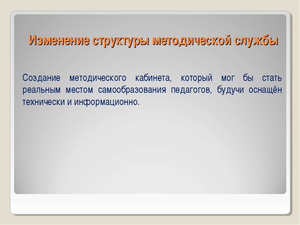 Изменение структуры методической службы Создание методического кабинета, кото...