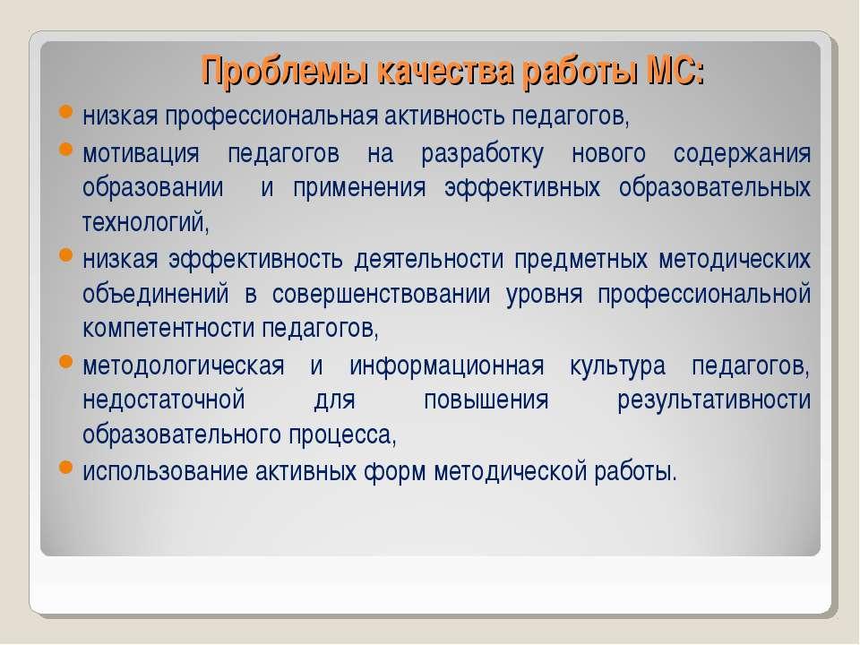 Проблемы качества работы МС: низкая профессиональная активность педагогов, мо...