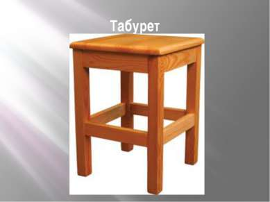 Табурет