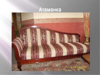 Атаманка
